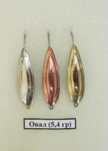 блесна Овал - 5,4 гр  (уп 10 шт)