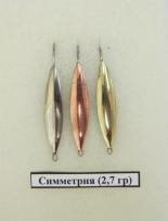 блесна Симметрия - 2,7 гр  (уп 10 шт)