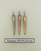 блесна Хищник PR - 59-2,0 гр  (уп 10 шт)