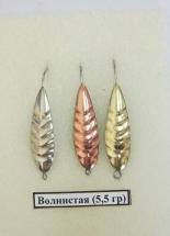 блесна Волнистая - 5,5 гр  (уп 10 шт)