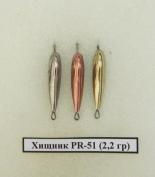 блесна Хищник PR - 51-2,2 гр  (уп 10 шт)