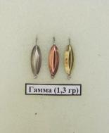 блесна Гамма -1,3 гр  (уп 10 шт)