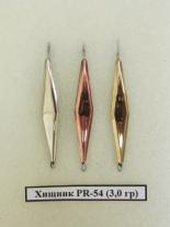 блесна Хищник PR - 54-3,0 гр  (уп 10 шт)