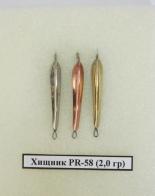 блесна Хищник PR - 58-2,0 гр  (уп 10 шт)