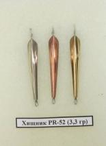 блесна Хищник PR - 52-3,3 гр  (уп 10 шт)
